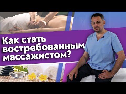 Сколько зарабатывает массажист? | Как стать профессионалом в массаже