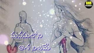 Whatsapp status telugu...By GNR-CREATIONS