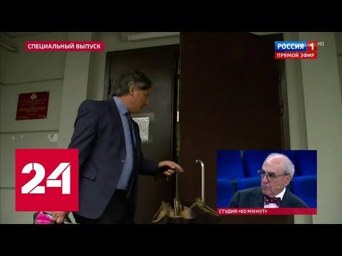 Пашаева хотят привлечь к ответственности за мошенничество - Россия 24