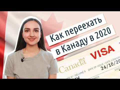 КАК ПЕРЕЕХАТЬ В КАНАДУ В 2020? I 5 способов иммигрировать в Канаду