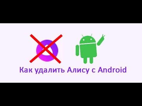 Как удалить Яндекс Алису с телефона Андроид 📵 за 60 секунд!