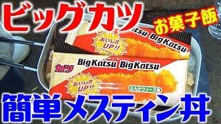 駄菓子でカツ丼!メスティン丼ぶり簡単料理!