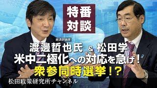 特番『米中二極化への対応を急げ!衆参同時選挙!?』ゲスト:経済評論家 渡邊哲也氏