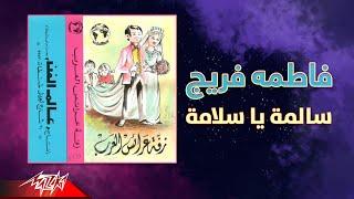 Fatma Freig - Salma Ya Salama   فاطمه فريج - سالمة يا سلامة تحميل MP3