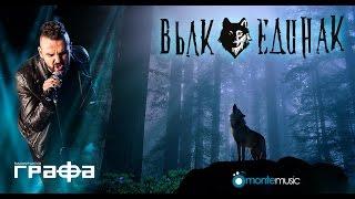 Grafa - Vulk Edinak / Вълк единак (official video)