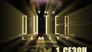 За гранью возможного/The Outer Limits/3-я серия: Валери
