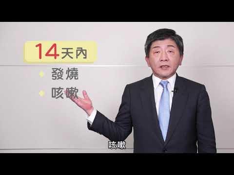 新型冠狀病毒防疫 部長篇(2020製)