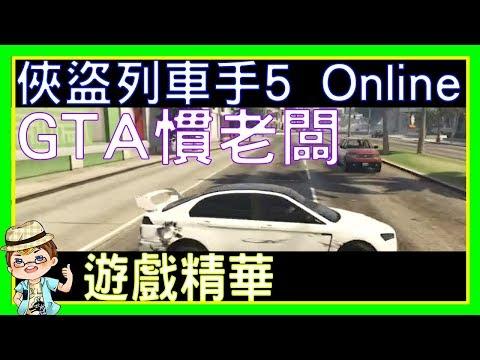 ☯GTA5 Online 俠盜獵車手5☯遊戲精華➽GTA慣老闆【翔龍實況】