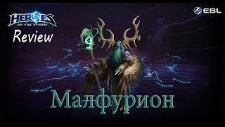 Heroes of the Storm: Обзор-гайд (205 выпуск) - Малфурион