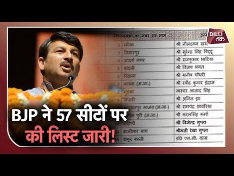Delhi Election 2020: Delhi BJP ने जारी की 57 उम्मीदवारों की सूची...| Manoj Tiwari | Dilli Tak
