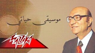 تحميل و مشاهدة Hayaty - Mohamed Abd El Wahab موسيقى حياتي - محمد عبد الوهاب MP3