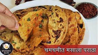 झटपट मसाला पराठा   Quick Masala Paratha   Instant Paratha Recipe   MadhurasRecipe   Ep - 403
