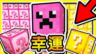 Minecraft 少女心❤大爆發❤ !! 超可愛の糖果【黑暗幸運方塊】又萌又恐怖 !! 切開來...