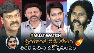 Tollywood Celebrities Comments On Latest Issue | Mahesh babu | Chiranjeevi | NB