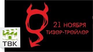 21 ноября тизер-трейлер нового сериала