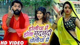#Video Song - Samar Singh , Kavita Yadav - Holiya Me Hota Gudgudi Choliya Me - Bhojpuri Holi Songs