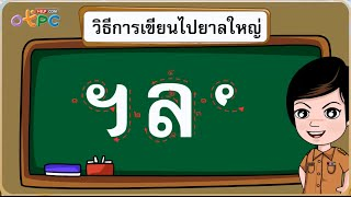 สื่อการเรียนการสอน เครื่องหมายต่างๆ ตอนที่ 1 ป.3 ภาษาไทย
