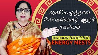 கையெழுத்தால் கோடீஸ்வரர் ஆகும் ரகசியம் | ENERGYNESTS