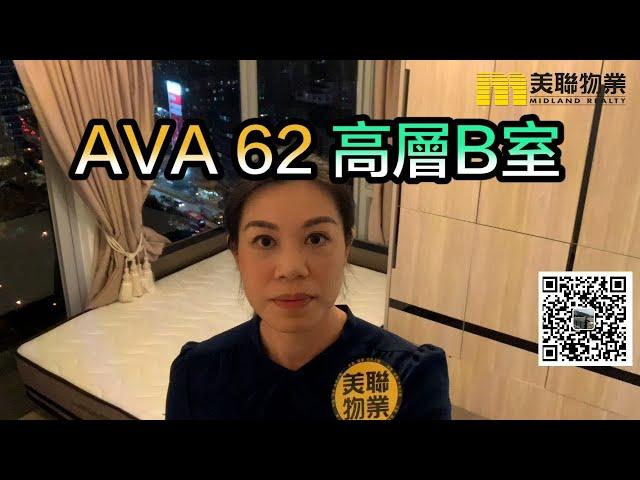【#代理Lily推介】Ava 62 高層B室