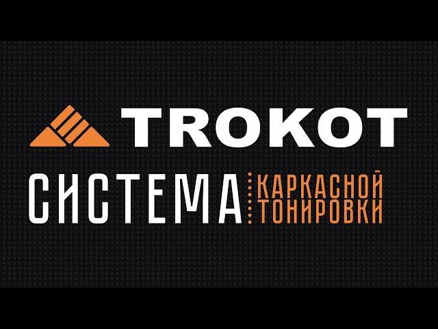 Видео Шторки ТРОКОТ