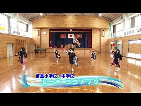 Momoshima Elementary School
