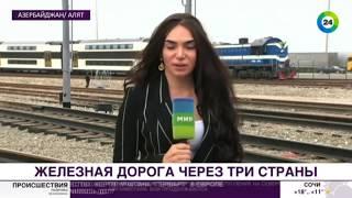 «Железный Шелковый путь»: чем важна дорога Баку-Тбилиси-Карс - МИР24