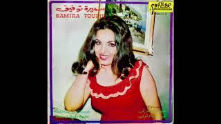 اغاني حصرية Samira Tawfiq - Habetak Ya Ghazali سميرة توفيق - حبيتك يا غزالي تحميل MP3