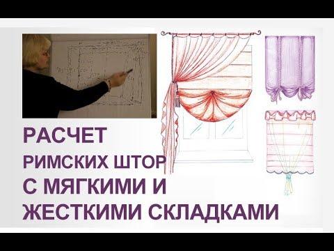 Римские шторы своими руками (расчет римских штор с мягкими и жесткими складками).