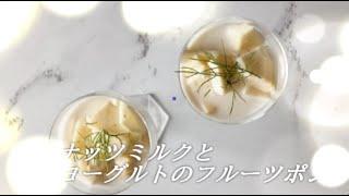 宝塚受験生の美肌レシピ〜ココナッツミルクとりんごのフルーツポンチ〜のサムネイル