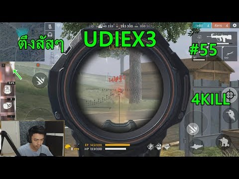UDiEX3 - Free Fire Highlights#55