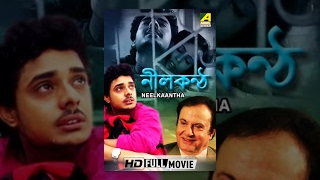 Neelkaantha | নীল কণ্ঠ | New Bengali Movie 2017 | Anurag