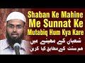Shaban Ke Mahine Me Hum Kya Kare Sunnat Ke Mutabiq By Adv. Faiz Syed