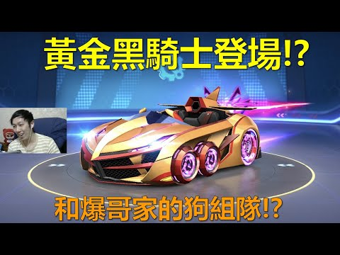 [朔月] 黃金黑騎士登場!?和爆哥家的狗組隊!?|跑跑卡丁車RUSH+