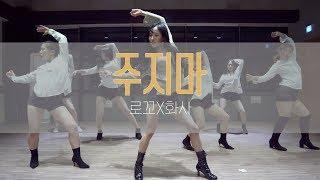 로꼬 (Loco), 화사 (Hwasa) - 주지마 (Don't give it to me)⎪NAMI Choreography⎪DASTREET DANCE