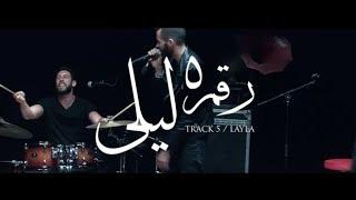 Cairokee - Layla / كايروكي - ليلى تحميل MP3