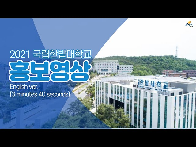 2021 국립한밭대학교 홍보영상(English ver.)