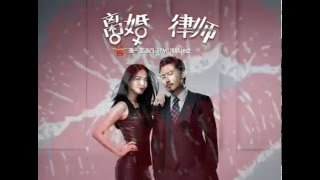 Divorce Lawyers 離婚律師 - Chinese Drama Preview