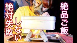 【女子キャンパー】初めてのメスティン炊飯が激ウマ!超絶簡単!放ったらかし!