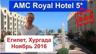 AMC Royal Hotel 5* (Амс Роял) Египет, Хургада ноябрь 2016. Отдых. Туры. Отзыв.