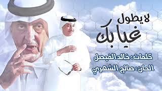 مازيكا عبدالله رشاد - لايطول غيابك تحميل MP3