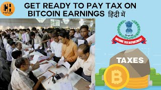 India Plans to Tax Income From Bitcoin Investments - Hindi