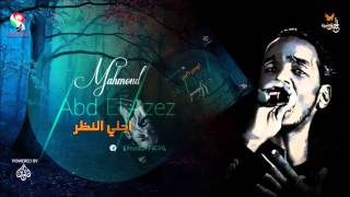 تحميل و مشاهدة محمود عبد العزيز _ اجلي النظر / mahmoud abdel aziz MP3