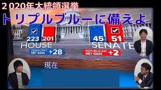 メディアが絶対に知らない2020年の米国と日本 YouTuber KAZUYA 渡瀬裕哉 倉山満【チャンネルくらら】