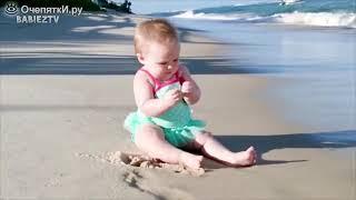 Приколы с детьми на пляже!