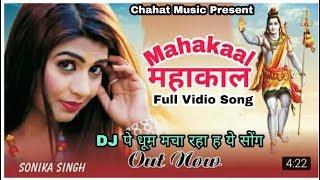 Sonika Singh New Kawad Song | Mahakaal | Mahasivratri Spicial |Janu Rakhi Harsh Rakhi