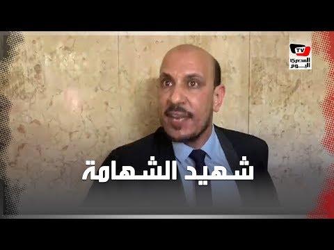 محامي المتهم الرابع في قضية شهيد الشهامة «محمود هياخد حقه»