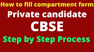 How to fill compartment form of cbse private candidate    step by step process.