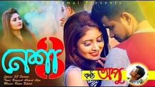 Nesha 3 || Remo Biplob Ft Bayezid Apu || Giyas Sany & Sharmim || Bangla Official Song 2019 HD