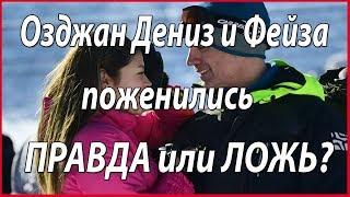 Озджан Дениз и Фейза Актан поженились!? #звезды турецкого кино