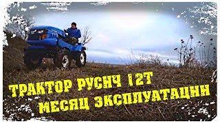 Трактор Русич 12Т - сельхозтехника Дизель 34. Моё мнение после месяца эксплуатации / Семья в деревне